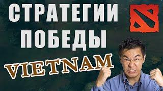 Стратегии победы с Игорем Линком #1 - ВЬЕТНАМ