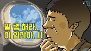 [컬투쇼] - 말없는 남편 - (레전드사연 UCC 애니메이션) by YOUTOO ( + ENG sub )