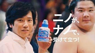 【日本CM】二宮和也為了弄污衣服再洗挑戰相撲手被轟飛