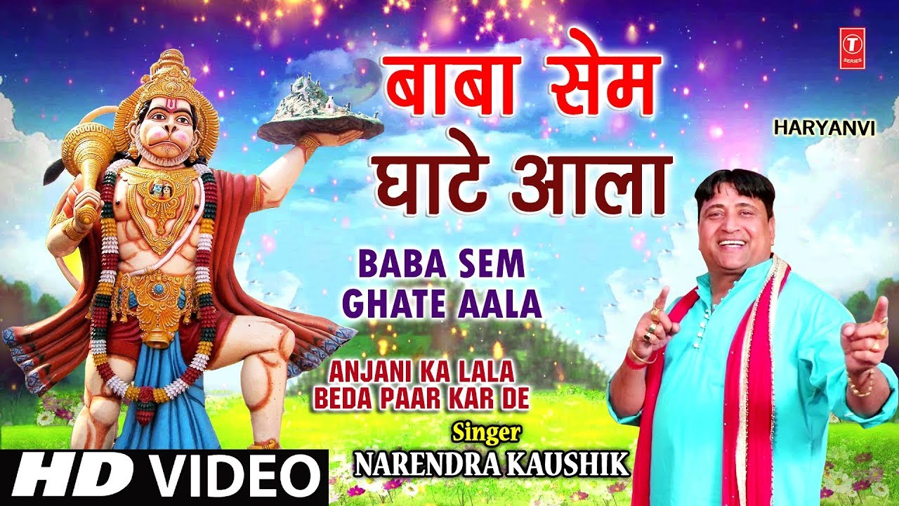 Baba Sem Ghate Aala I NARENDRA KAUSHIK I Haryanvi Balaji Bhajan I Anjani Ka Lala Beda Paar Kar De
