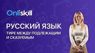 Русский язык 5 класс: Тире между подлежащим и сказуемым