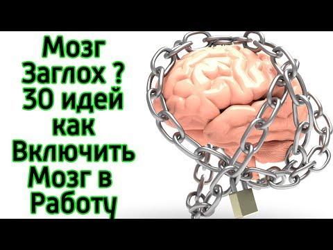 видео: 30 способов сделать мозг очень умным очень быстро–Как ускорить работу мозга и стать умнее за 5 минут
