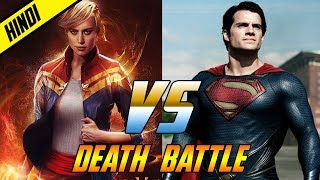 Captain Marvel vs Superman Death Battle in Hindi.