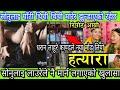 Gambar cover सोनुलाइ परिवारले मारेर झुन्ड्यएको गोप्य भिडियो बहिरियो  Dhran lahure kanda  Nepal Top Media