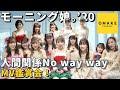モーニング娘。'20《MV鑑賞会》人間関係No way way