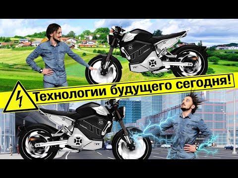 Обзор на Электромотоцикл Super Soco TC MAX. Модный тренд или спасение планеты?