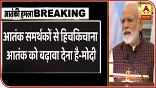 Pulwama Attack Proves That Time For Talks Have Passed: Modi | ABP News