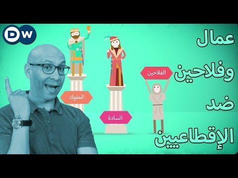 العصور الوسطى .. هل كانت مظلمة حقاً؟ - الحلقة 14 من Crash Course بالعربي  - نشر قبل 2 ساعة