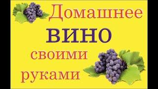 Вино в домашних условиях