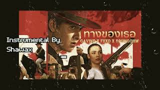 GAVIN.D - ทางของเธอ Ft. FIIXD & YOUNGOHM [Instrumental By Shawax]