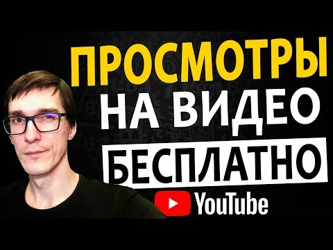 Как набрать просмотры на видео БЕСПЛАТНО   100% Продвижение видео на YouTube с помощью VidIQ
