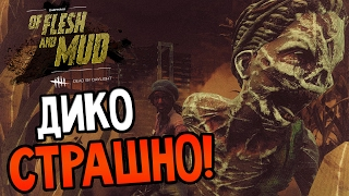 Dead by Daylight - ДИКО СТРАШНО