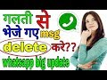 Whatsapp| whatsapp big update November 2017 |how to delete whatsapp messages
