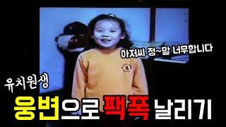 웅변 대회 연습하는 유치원생 / 꿀 빠는 가족 채널오픈…