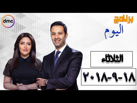 برنامج اليوم - مع عمرو خليل و سارة حازم - حلقة الثلاثاء 18 سبتمبر  ( الحلقة كاملة )