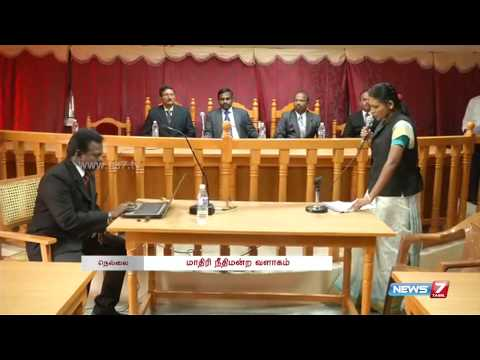Model court inaugurated in Tirunelveli Law College | Tamil Nadu | News7 Tamil |