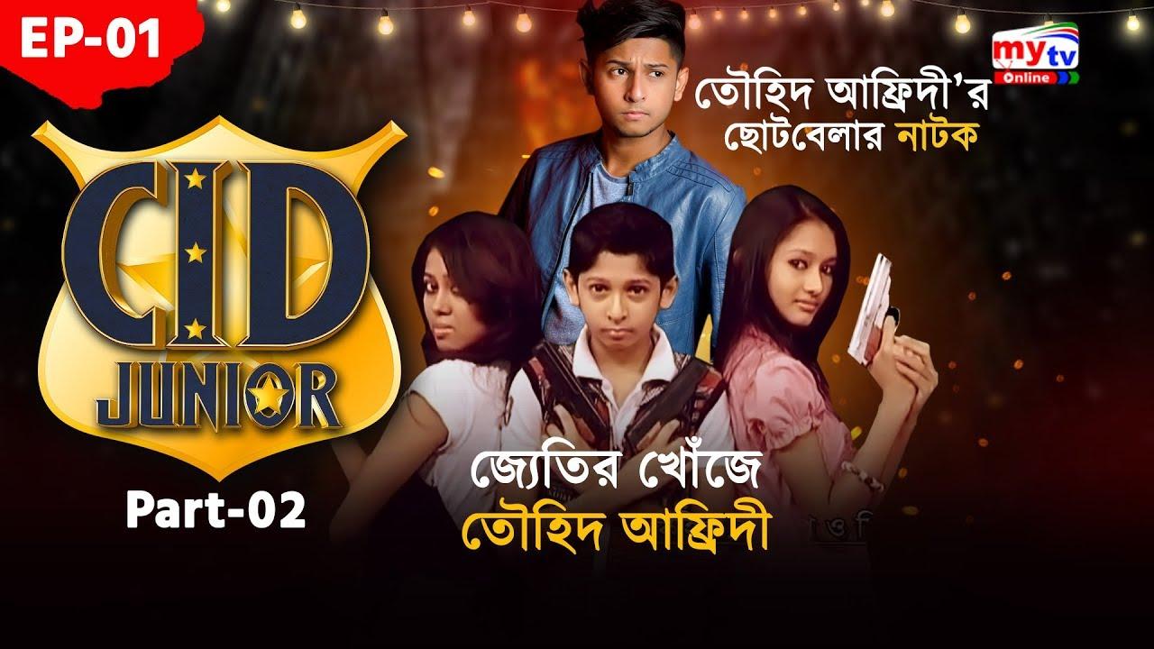 তৌহিদ আফ্রিদি জ্যোতির খোঁজে - Part 2 | Tawhid Afridi | Cid Junior | Bangla New Natok