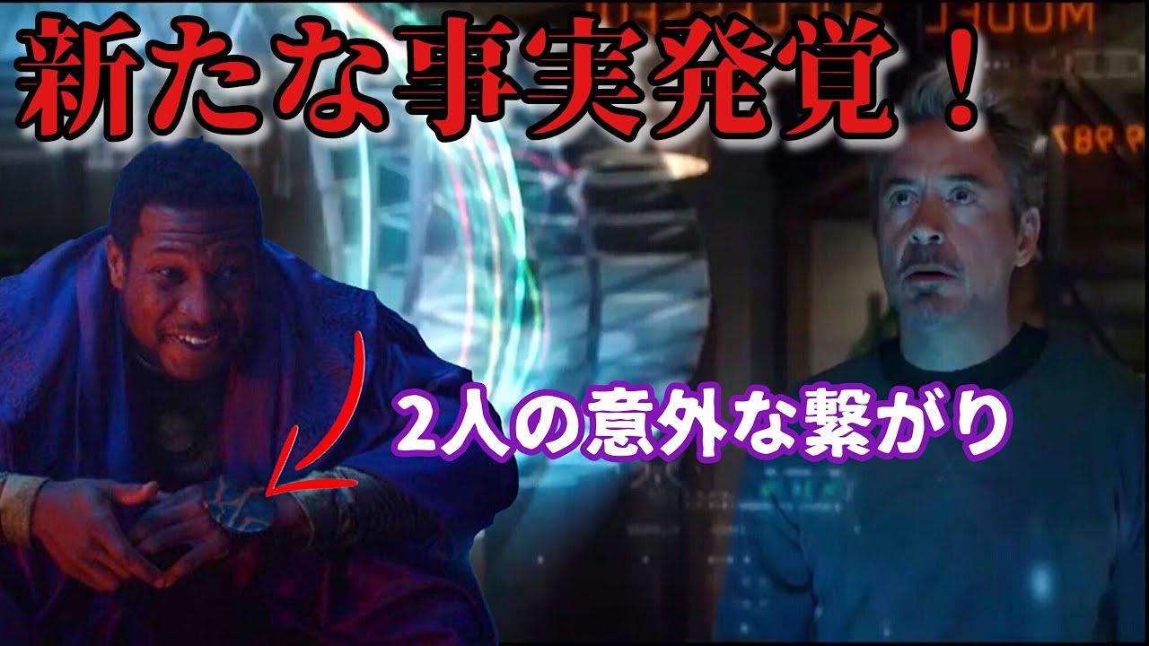 アイアンマンと征服者カーンは繋がっていた!【MCUフェーズ4】