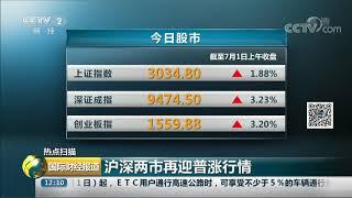 [国际财经报道]热点扫描 沪深两市再迎普涨行情| CCTV财经