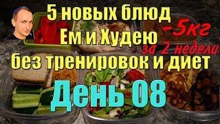 5 новых рецептов Как похудеть на 5 кг Без тренировок и диет Самый лучший способ похудеть  День 08