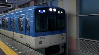阪神5500系5509F大阪梅田行き普通 西宮駅発車