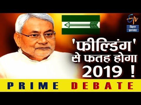 Prime Debate | 15th November 2017 | ETV Bihar Jharkhand