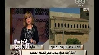 ضياء رشوان: بيان 'داعش' أكد صحة المعلومات الأمنية .. فيديو