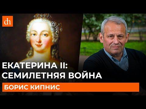 Екатерина II: Семилетняя