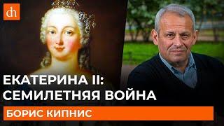 Екатерина II: Семилетняя война/Борис Кипнис