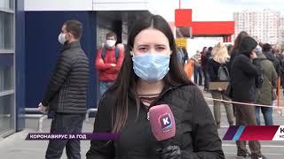 Коронавирус Как началась пандемия в 2020 году в Калининградской области
