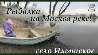 Рыбалка на Москва реке Ищем щуку весной в Московской области село Ильинское