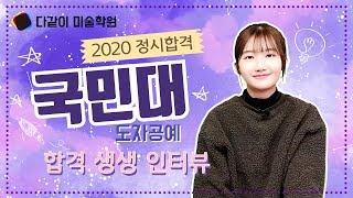 """2020학년도 국민대학교 도자공예학과 """"합격&…"""