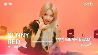 [PLAY COLOR] 전소연(JEON SOYEON) - 삠삠 (BEAM BEAM)