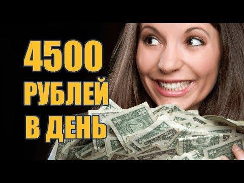Заработок в интернете вывод 4000 тысячи рублей!