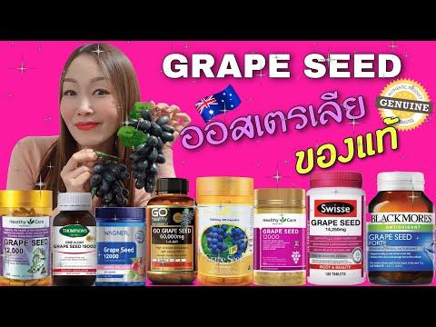 Grape Seed ออสเตรเลียของแท้/อาหารเสริมเมล็ดองุ่น ออสเตรเลีย/ของดีออสซี่ByDrLek