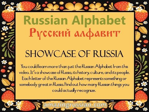 Russian Alphabet: Showcase