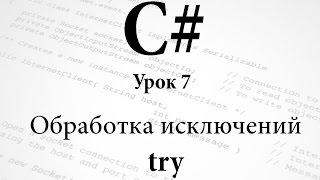 C#. Обработка исключений try. Урок 7