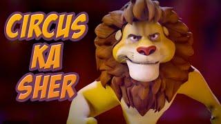 Guddu - Circus Ka Sher