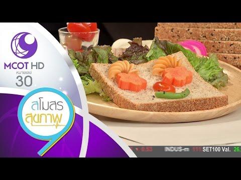 ย้อนหลัง สโมสรสุขภาพ (13 ม.ค.60) Eat with EARTH - เมนูเน้นกินผักสำหรับเด็ก | ช่อง 9 MCOT HD