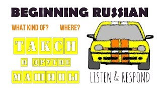 Beginning Russian. Listen & Respond: Такси и другие машины. Taxis and Other Cars.