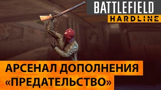 Battlefield Hardline. Арсенал дополнения