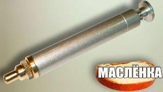 Масленка - шприц своими руками(Самодельная масленка-шприц для густой смазки. Давно собирался сделать масленку для смазки токарного станк..., 2014-04-29T11:16:25.000Z)