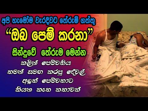 Oba Pem Karana Sinhala Song Meaning - Gunadasa Kapuge