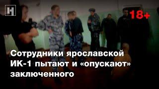 (18+) Сотрудники ярославской ИК-1 пытают и «опускают» заключенного