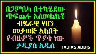 There should be a national mourning day for those who lost their life in Gambella Tadias Addis