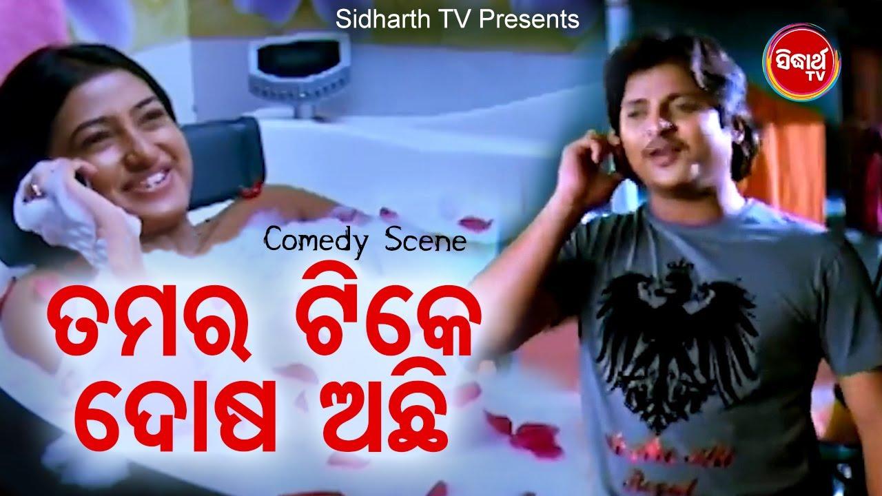 Best Bobalia Comedy Scene - Tamara Tike Dosa Achhi - ତମର ଟିକେ ଦୋଷ ଅଛି | Babu,Madhumita | DCD Odia