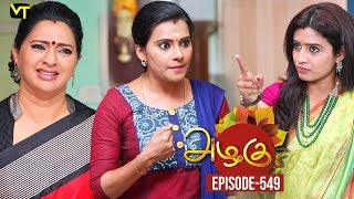 Azhagu - Tamil Serial | அழகு | Episode 549 | Sun TV Serials | 09 Sep 2019 | Revathy | VisionTime