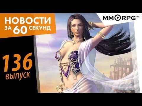 видео: Новости: archeage продается десятками тысяч via mmorpg.su