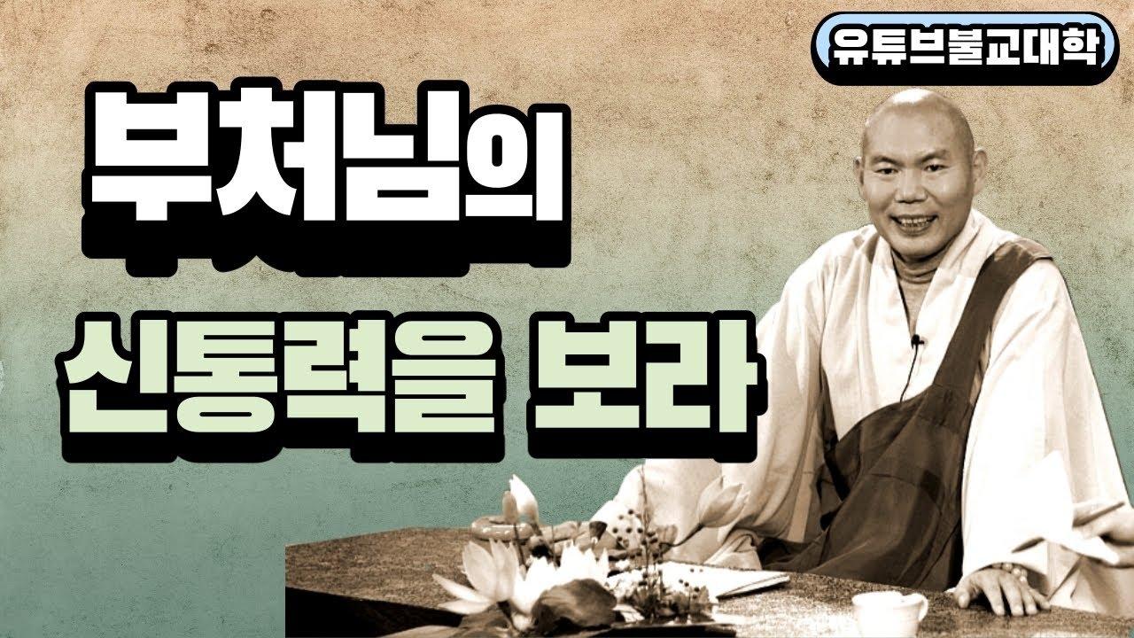 [불교] 우학스님 생활법문 (부처님의 신통력을 보라)