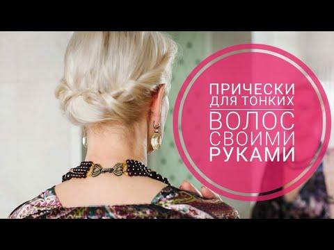 Прически на средние волосы в домашних условиях на редкие волосы